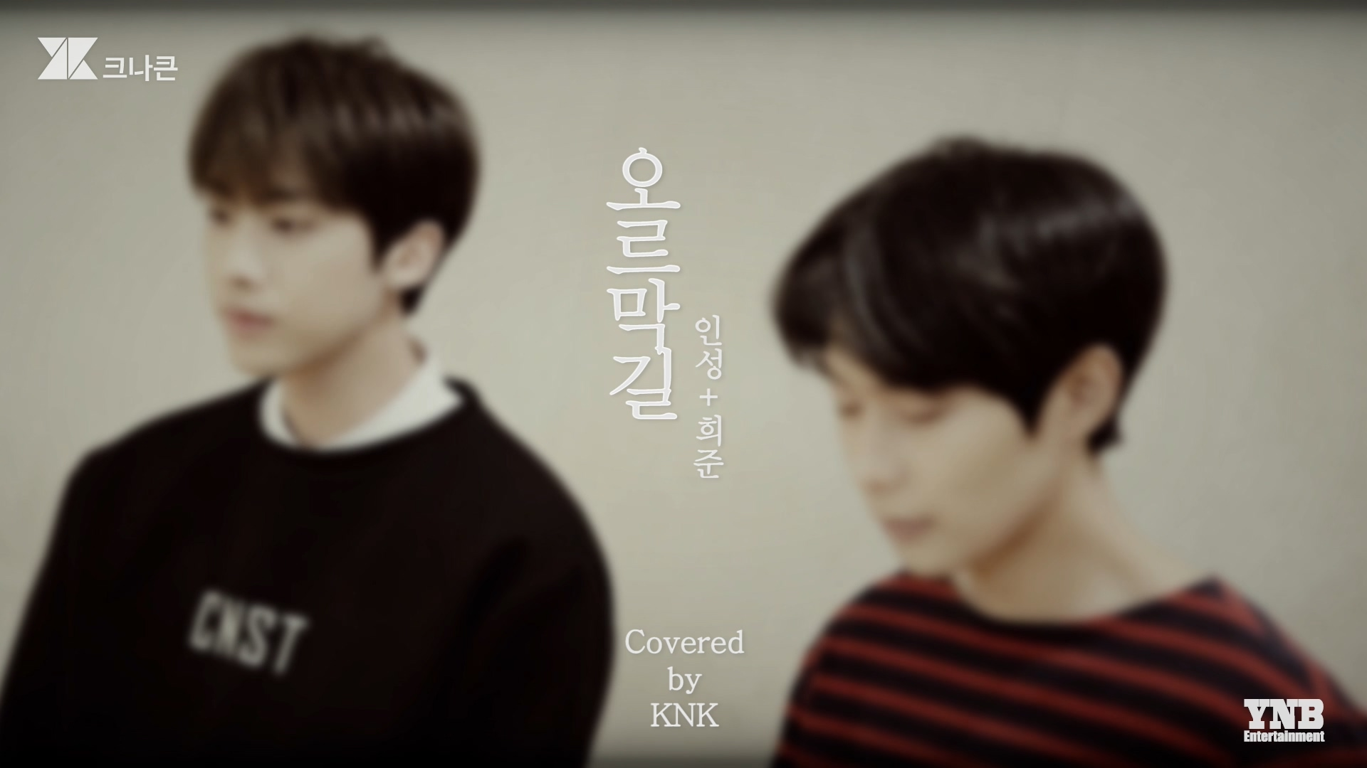 [Covered by.KNK] 오르막길 - 인성(InSeong), 희준(HeeJun) of 크나큰(KNK)
