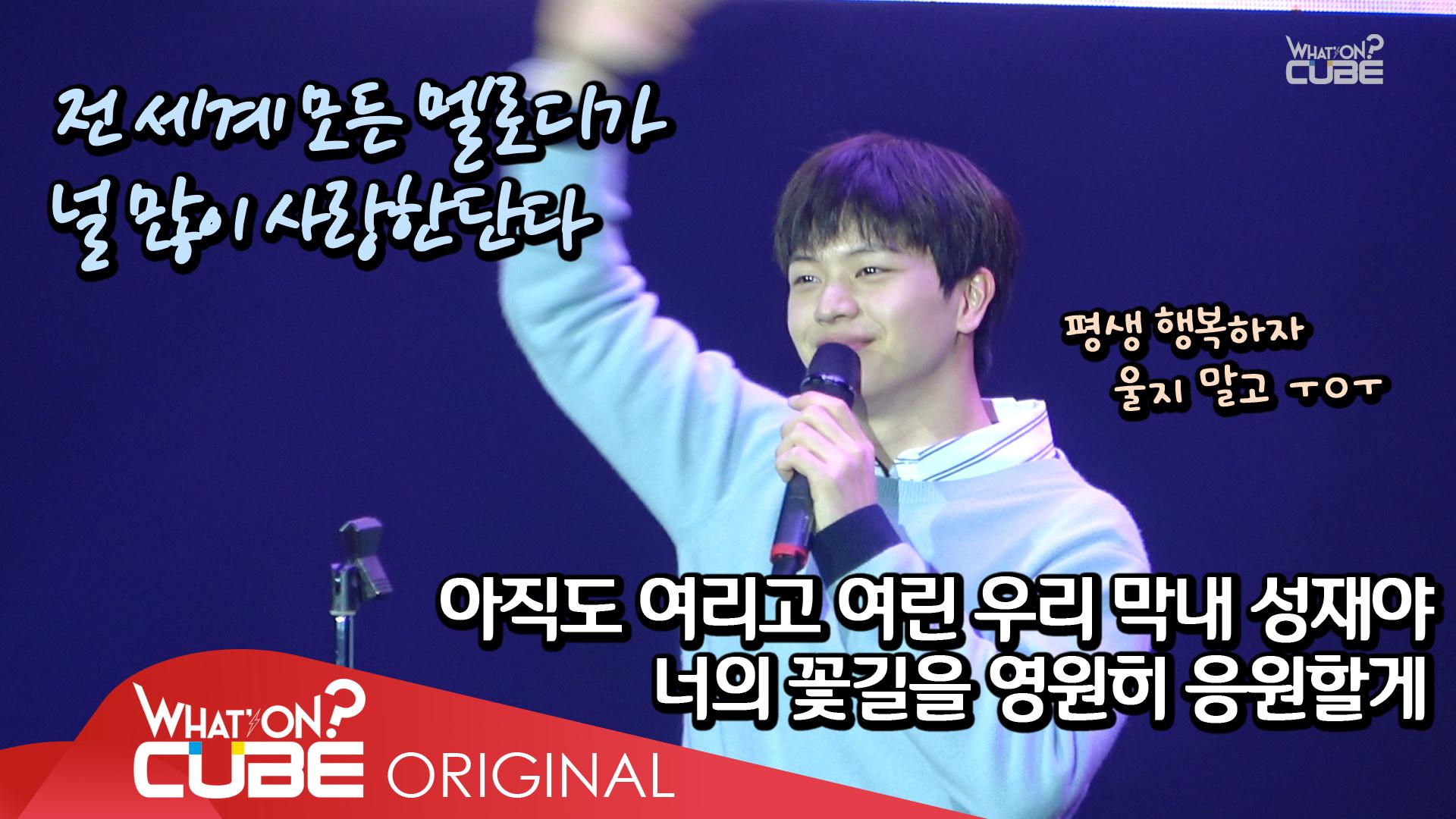 비투비 - 비트콤 #41 (성재 대만 팬미팅 비하인드)