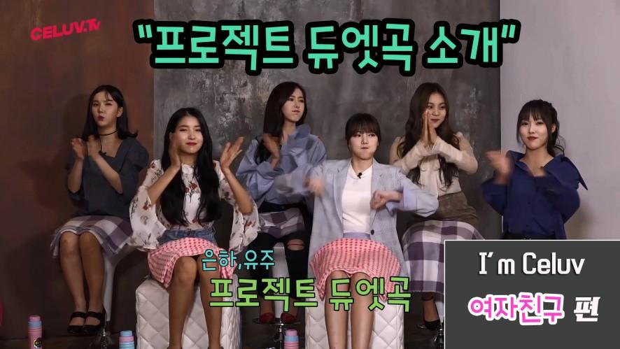[셀럽티비] 은하&유주, 프로젝트 듀엣곡 소개