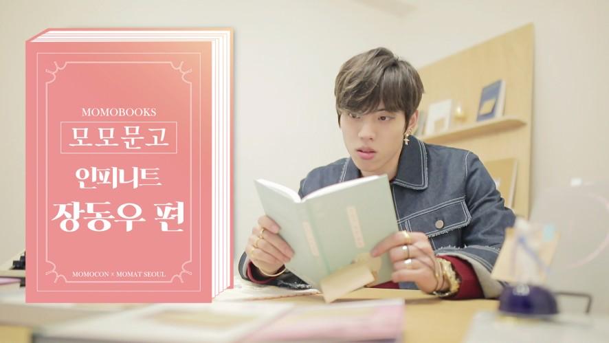 [모모문고] 인피니트 장동우 편 (Jang Dong Woo of INFINITE)