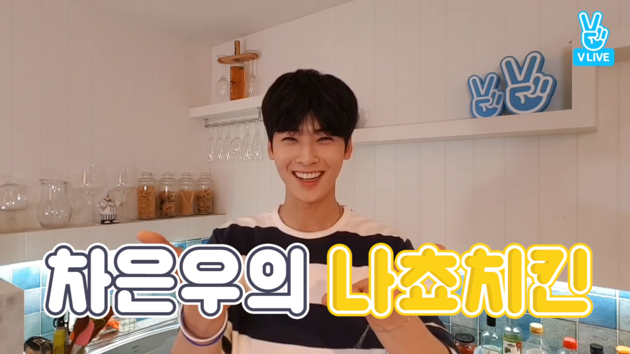 [V PICK! HOW TO in V] 차은우의 나쵸치킨🍗 (HOW TO COOK Cha Eunwoo's Nacho Chicken)