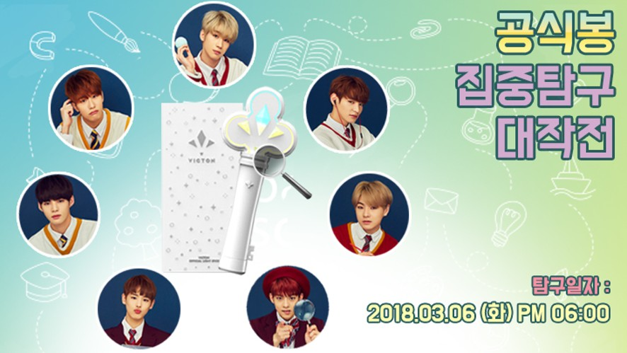 VICTON 공식봉 집중탐구 대작전