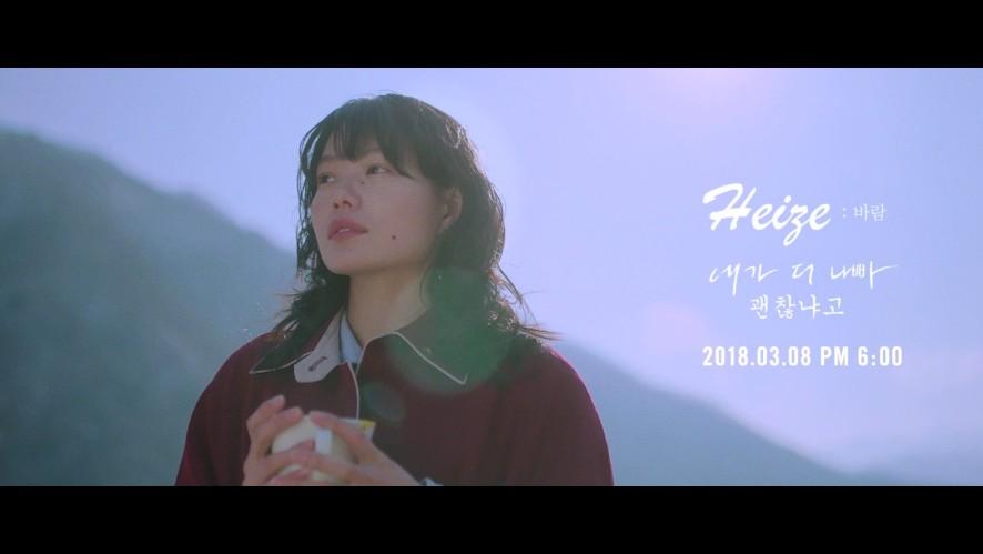 [D-1]헤이즈-내가더나빠+괜찮냐고 MV Teaser