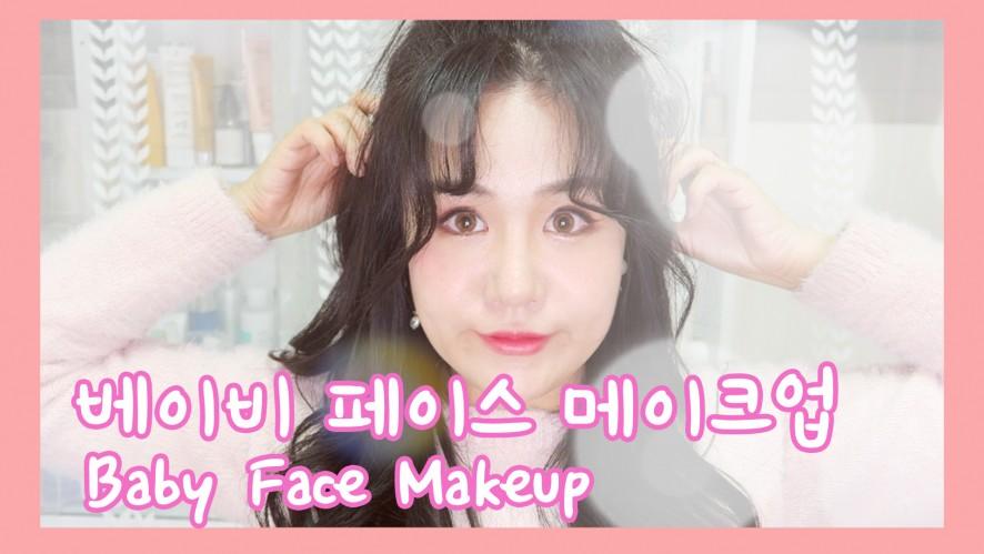 베이비페이스 메이크업 Baby Face Makeup