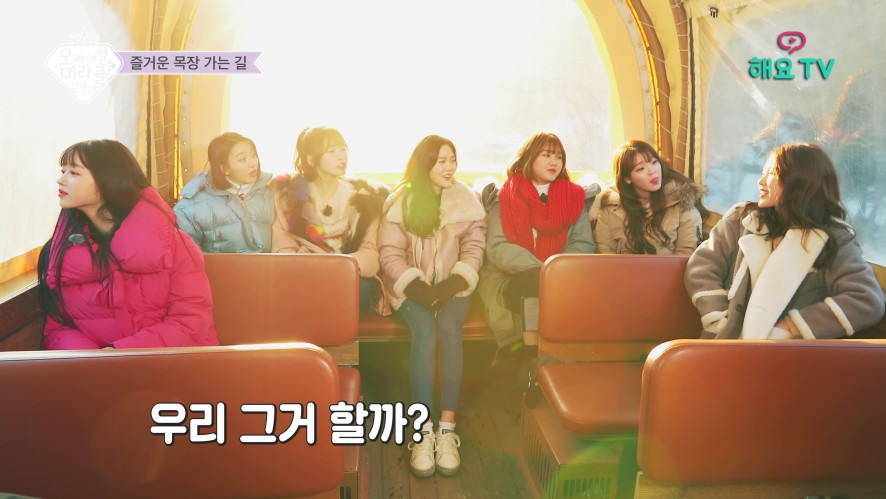 EP.6-1. OH MY GIRL - 오마이걸 미라클원정대(OH MY GIRL MIRACLE EXPEDITION) EP.6-1