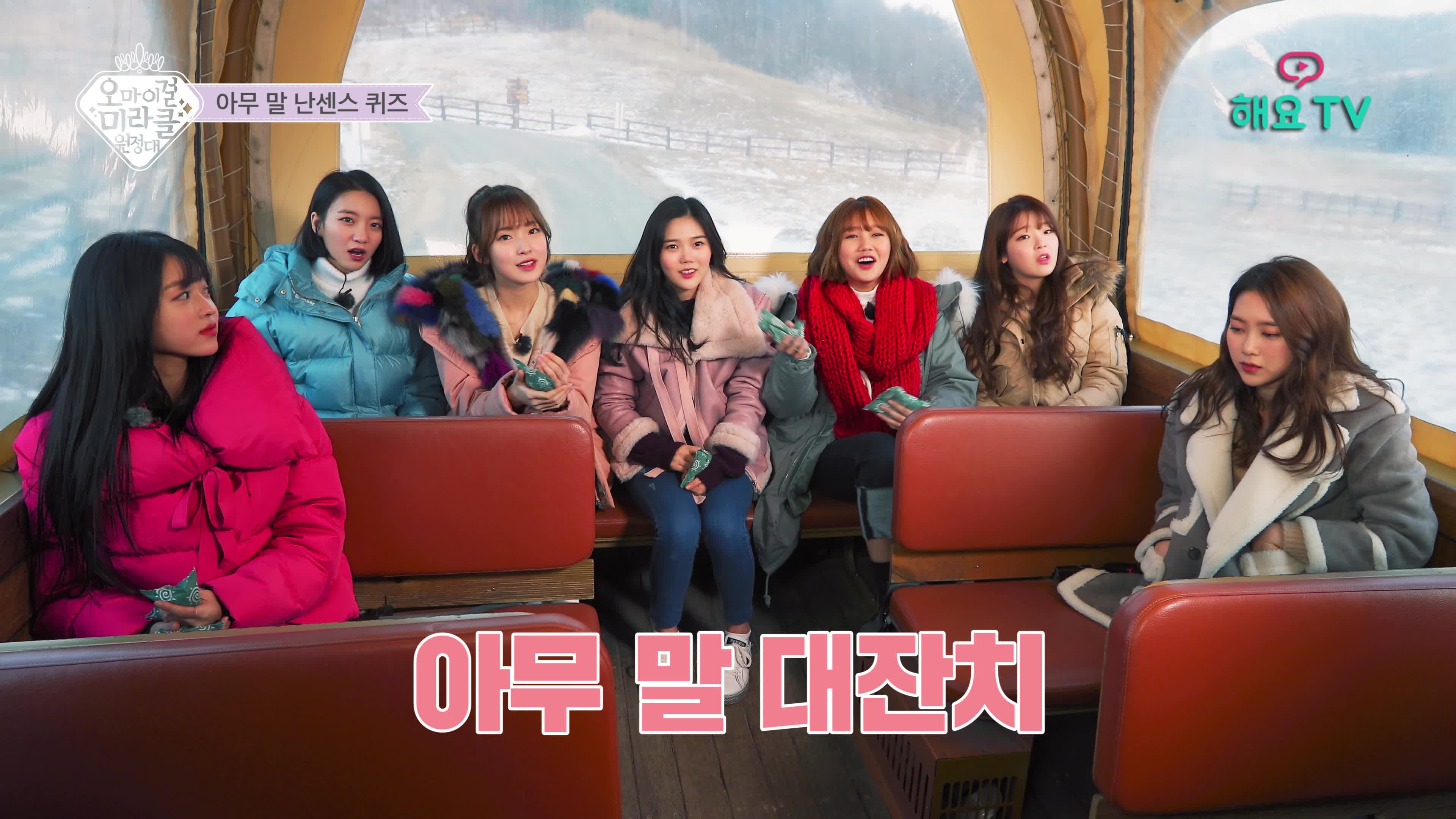 [FULL] EP.6 OH MY GIRL - 오마이걸 미라클원정대(OH MY GIRL MIRACLE EXPEDITION) EP.6