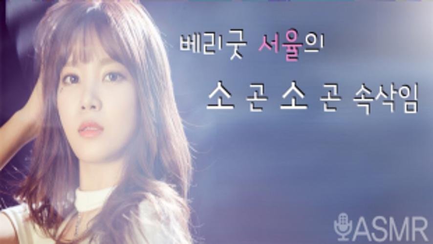 베리굿(Berrygood) - 소곤소곤 속삭임 #2-1
