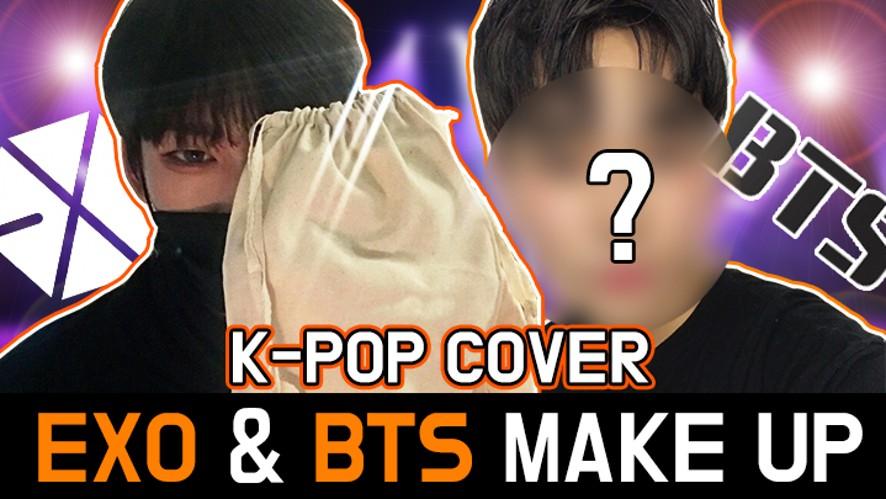 EXO&BTS / 엑소 VS 방탄소년단 남자 아이돌 커버 메이크업 / KPOP IDOL COVER MAKEUP