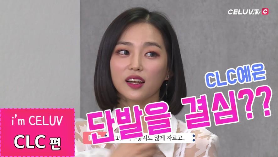 [셀럽티비] CLC 예은이는 신흥 단발여신