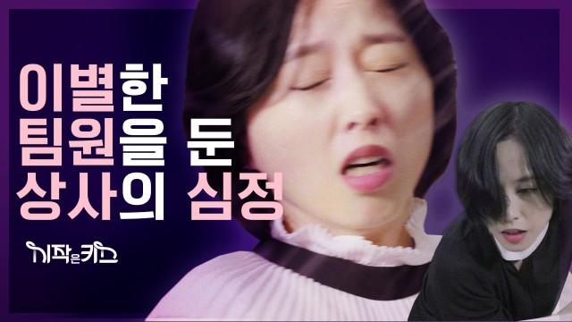 [시작은키스] ep. 16.5 이별한 팀원을 둔 상사의 심정