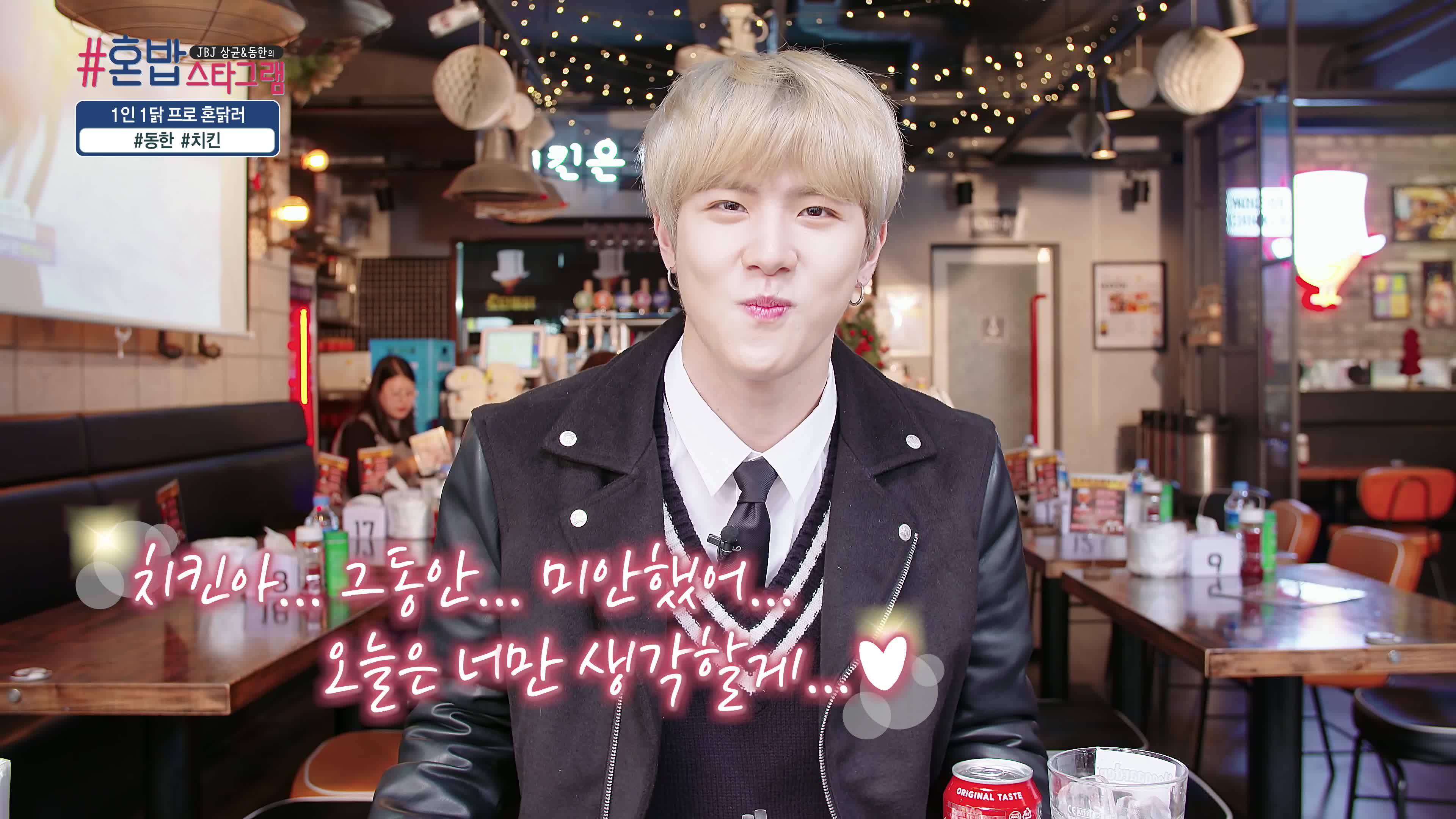 JBJ 상균&동한의 혼밥스타그램#18회(#혼밥#프로 혼닭러 #동하니 #치킨)