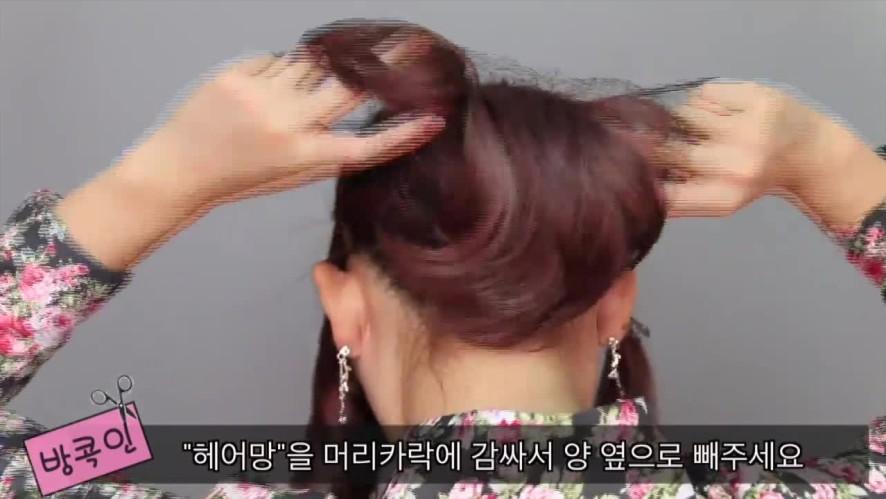헤어망을 이용한 긴단발 한복헤어스타일 Simple Hanbok hairstyle with a hair net
