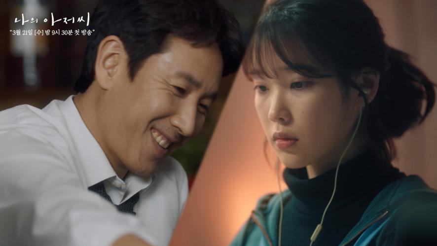 tvN 수목드라마 <나의 아저씨> 레거시 티저 공개!