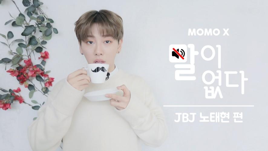 [말이 없다] JBJ 노태현 편 (Roh Tae Hyun of JBJ)