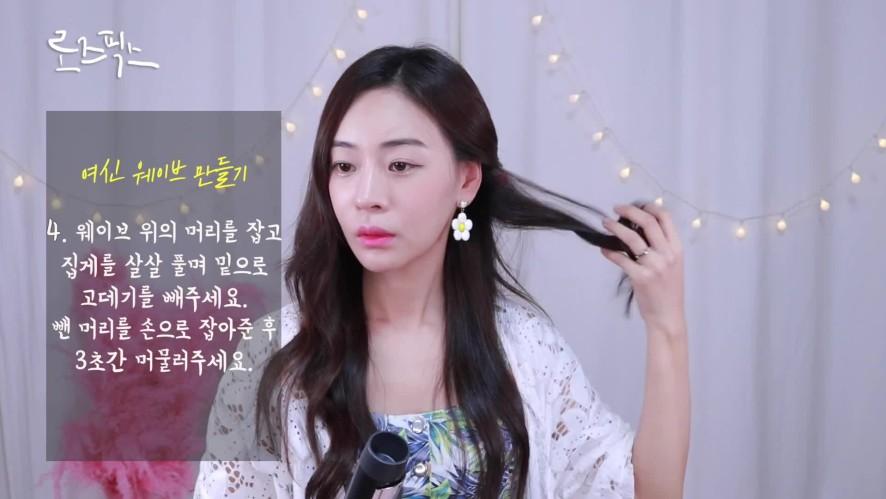 [1분팁] 40mm 봉고데기로 내추럴 여신웨이브 만들기 How to make natural goddess curls using a hair curler