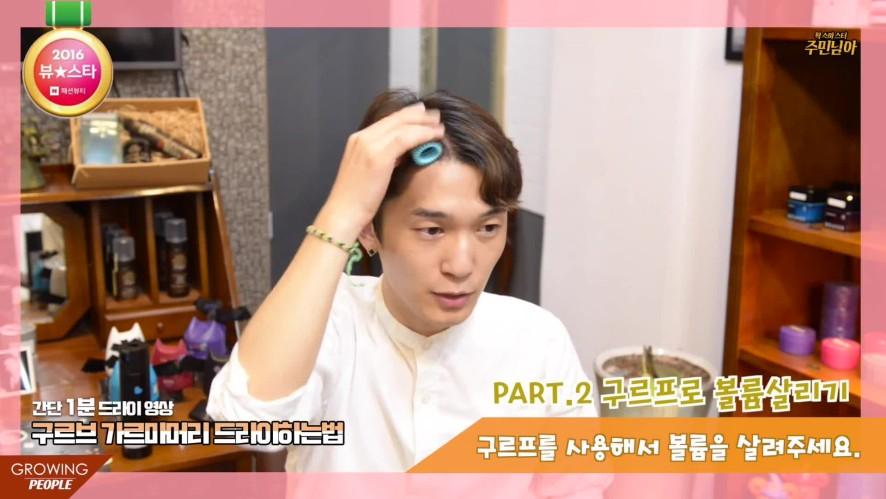 [1분팁] 구루프를 이용한 남자 가르마머리 드라이하는법 How to dry a man's parted hair using a hair roller