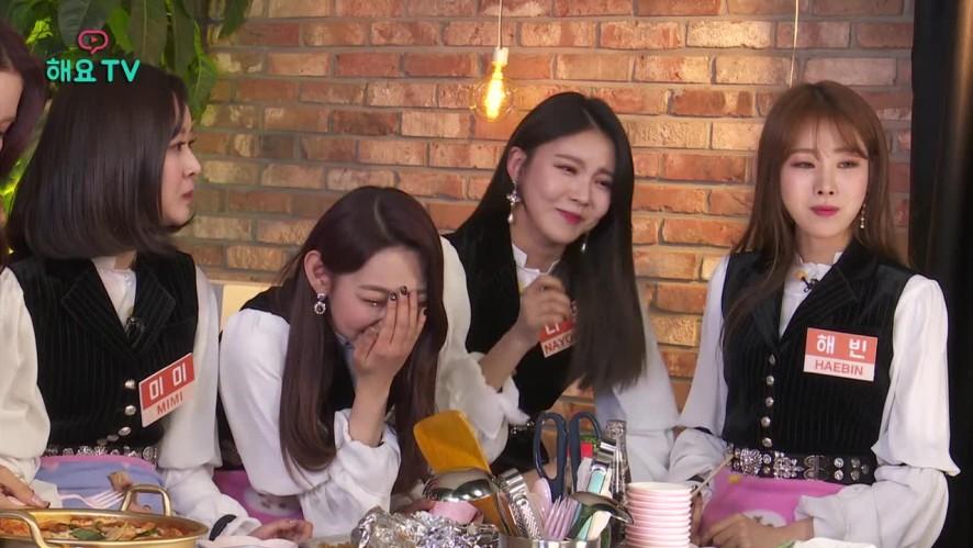 [gugudan] 구구단의 야식 3종 세트 CF & 먹방  @해요TV