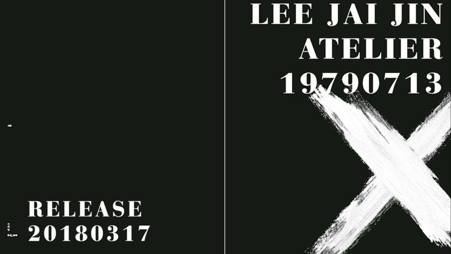 이재진 화실(畵室) / LEE JAI JIN, ATELIER