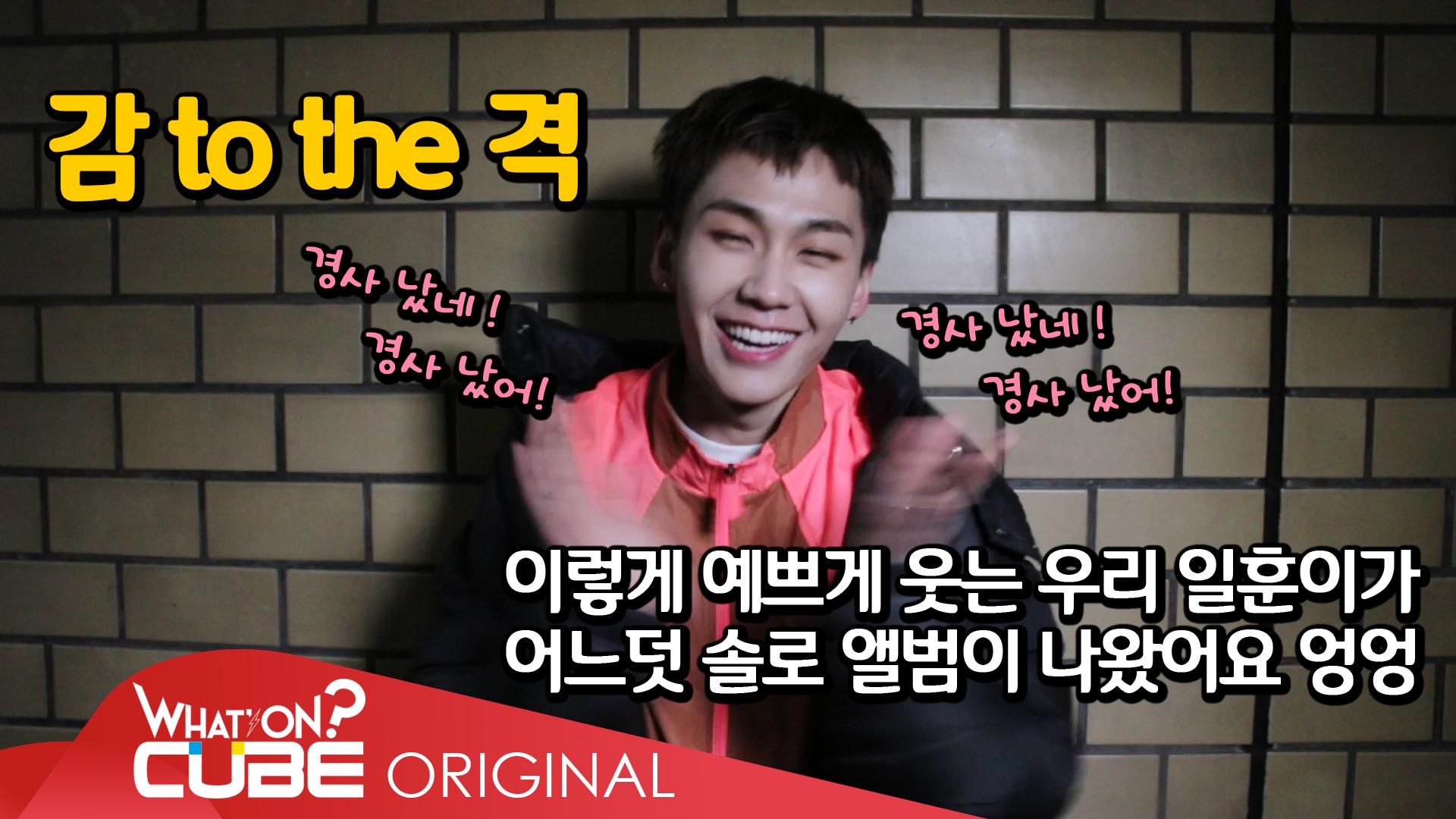 정일훈 - 1st Mini Album [Big wave] 재킷 촬영 현장 비하인드