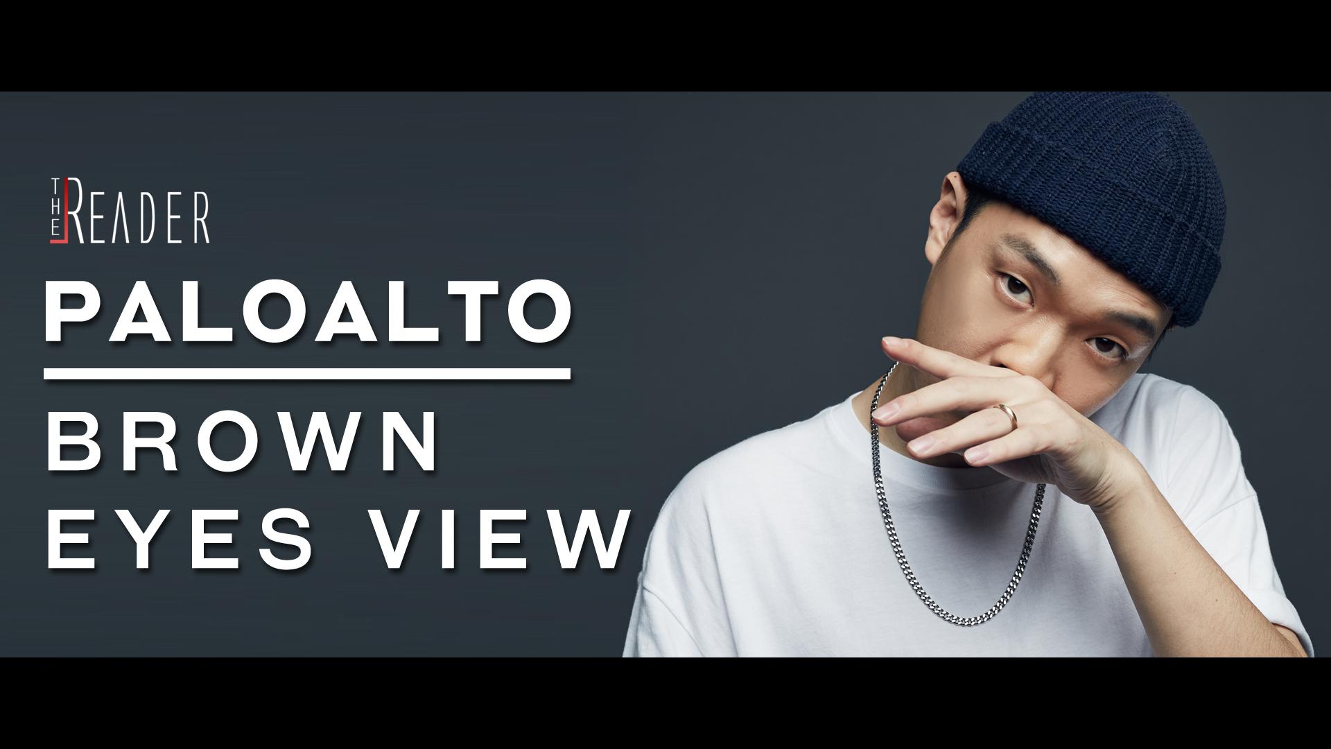 [더 리더] 팔로알토의 갈색 눈으로 바라보는 세상 <Brown Eyes View>