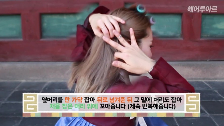 Easy tie-up hair for Hanbok