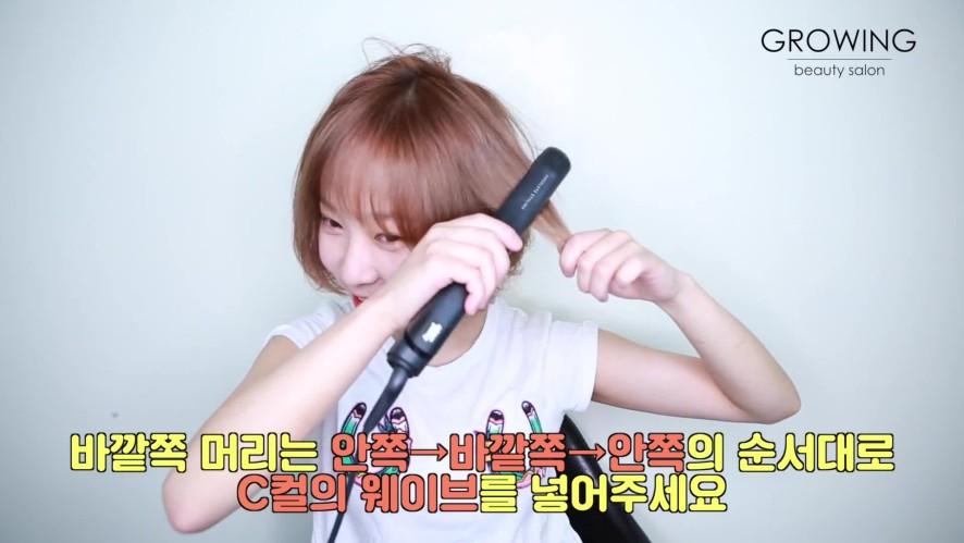 [1분팁] 이번에 컴백 ! 소녀시대 수영 단발머리 고데기하는법! How to curl your hair like Sooyoung from SNSD