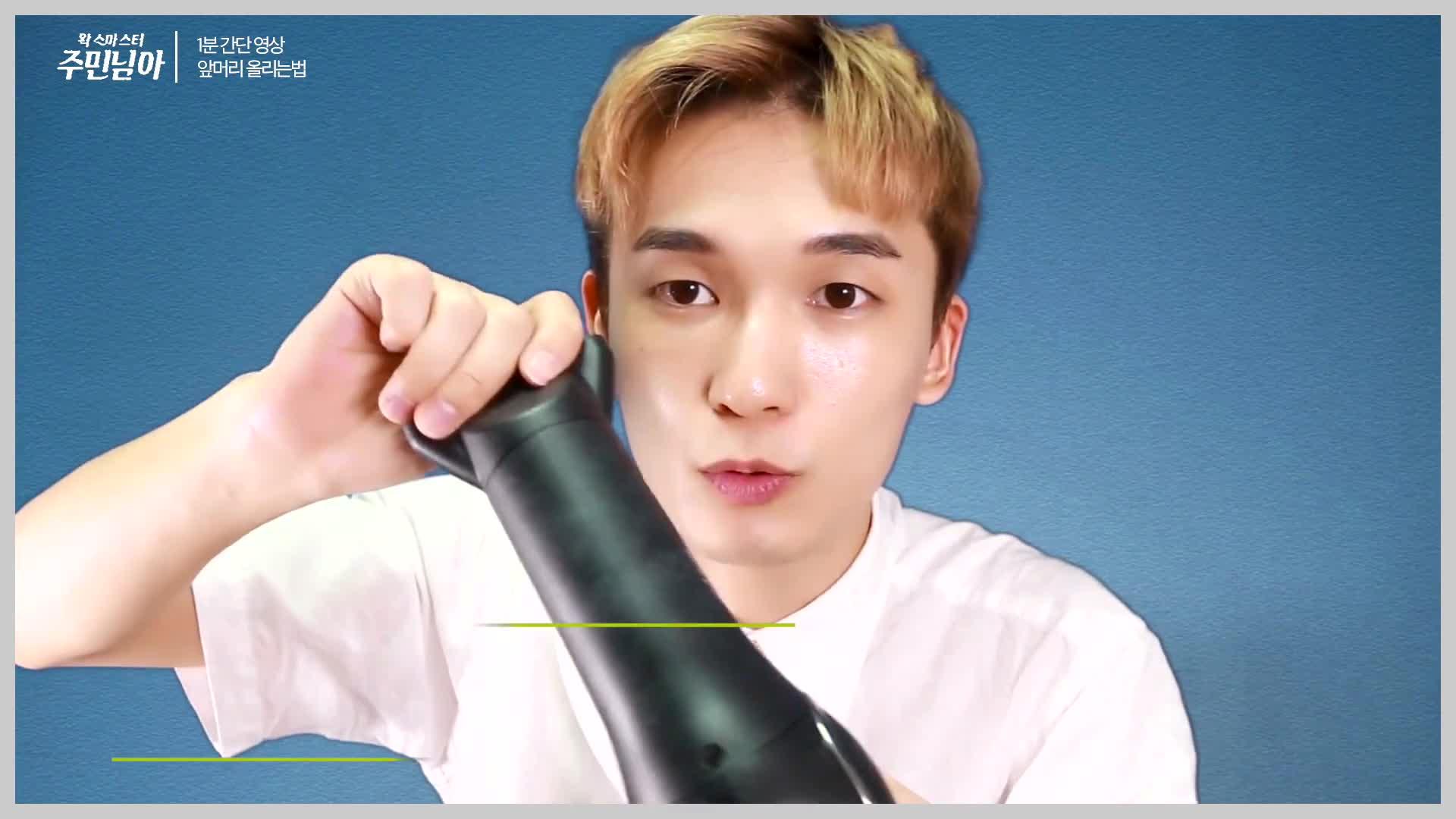 [1분팁] 남자 앞머리 드라이로 세우기 & 세우는법 동영상강좌