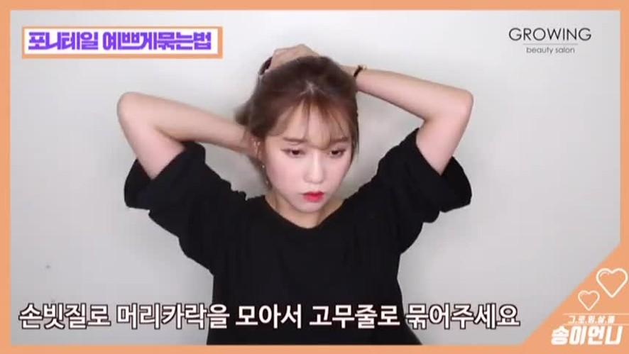 [1분] 소녀시대 유리 포니테일 머리 예쁘게 묶는 방법! How to tie your hair like Yuri from SNSD