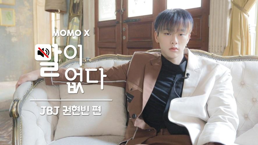 [말이 없다] JBJ 권현빈 편 (Kwon Hyun Bin of JBJ)