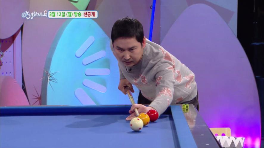 [안녕하세요] 본 방송 선공개! 당구의 신(神) 신동엽 / Hello counselor - God of billiards