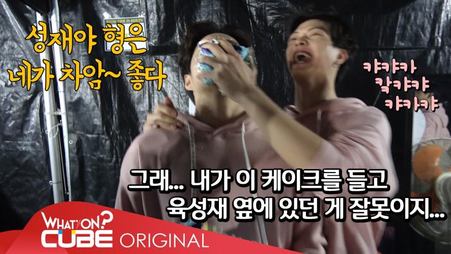 비투비 - 비트콤 #42 (BTOB TIME ~우리들의 콘서트~ in 부산)