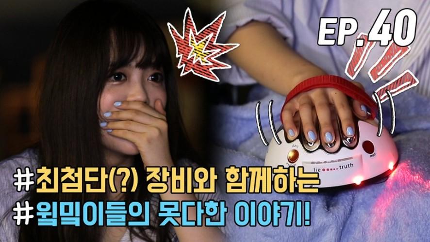[WekiMeki 위키미키 모해?] EP40 말해 YES or NO! with 거짓말 탐지기