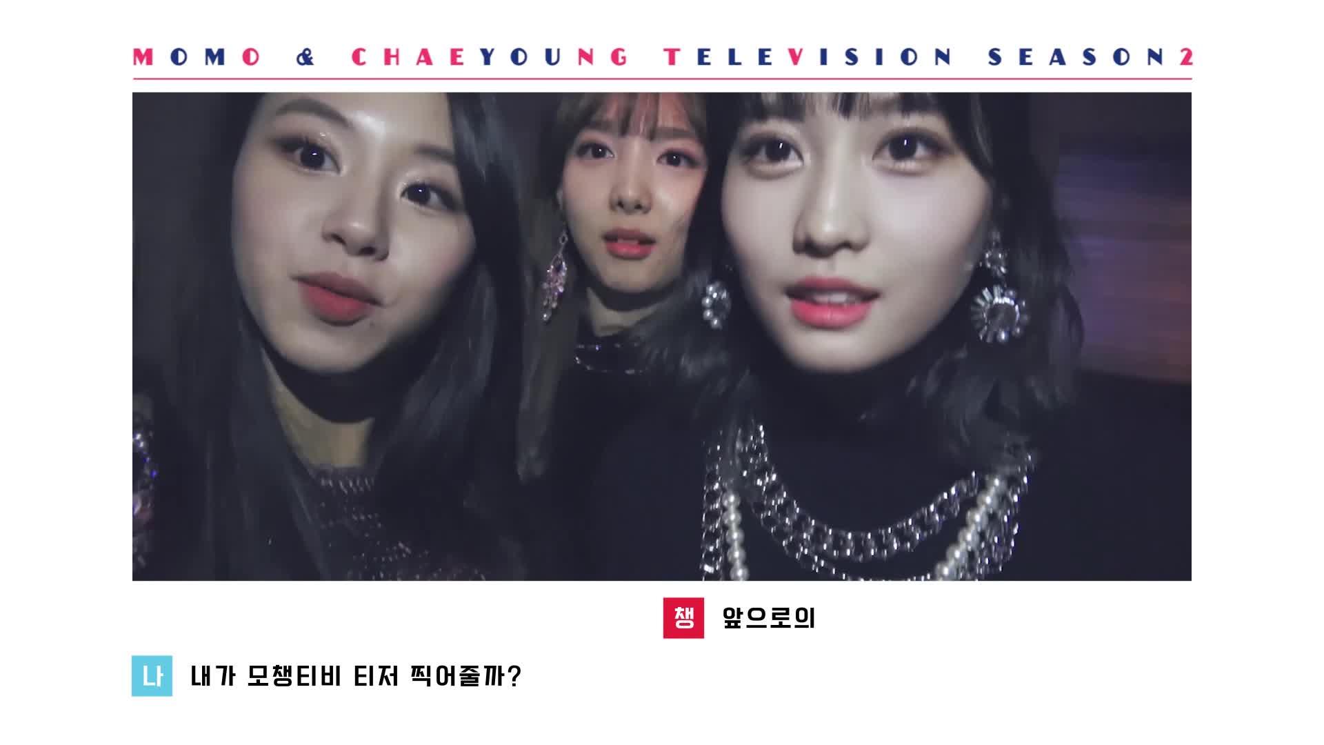 모챙 TV2 EP.01