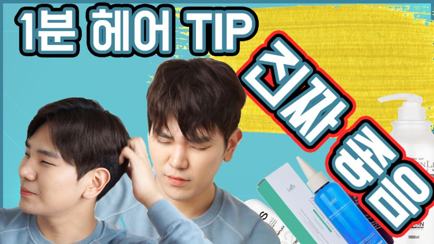 [1분 TIP] 꿀템들만 모아 놓은 헤어 제품 / Best hair Item