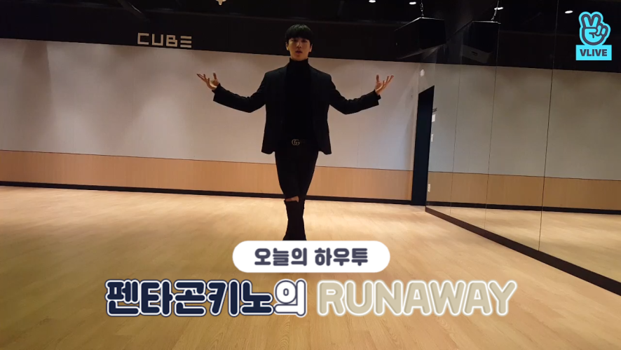 [V PICK! HOW TO in V] 키노의 RUNAWAY🏃 (HOW TO DANCE Pentagon's RUNAWAY)