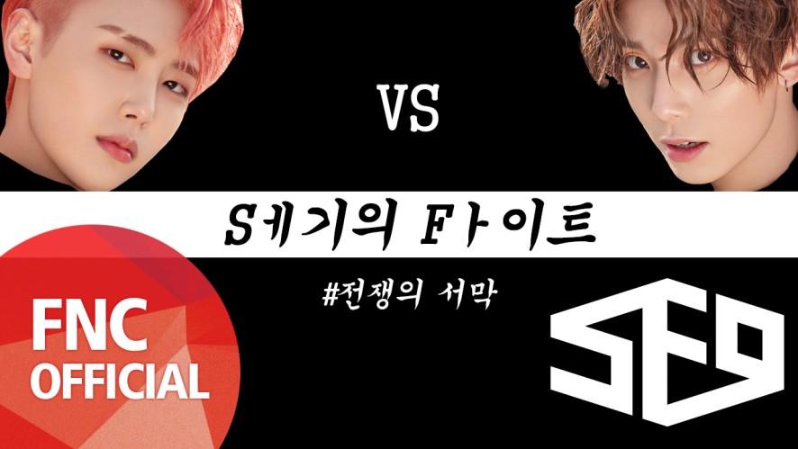 SF9 - 재윤&휘영'S Sㅔ기의Fㅏ이트