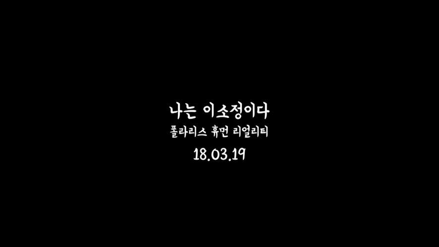 '나는 이소정이다' Teaser