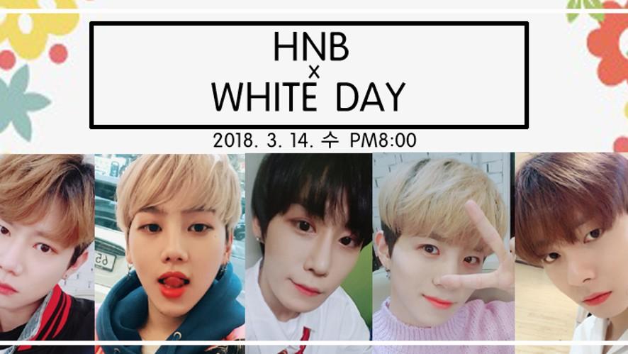 [HNB] HNB와 HAPPY WHITE DAY♥