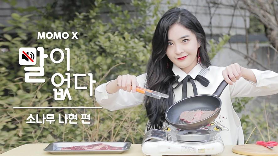 [말이 없다] 소나무 나현 편 (Na Hyun of SONAMOO)