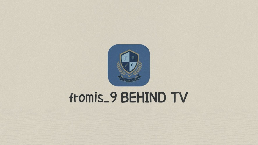 [fromis_9 TV Behind] fromis_9 (프로미스나인) - To Heart Recording Behind