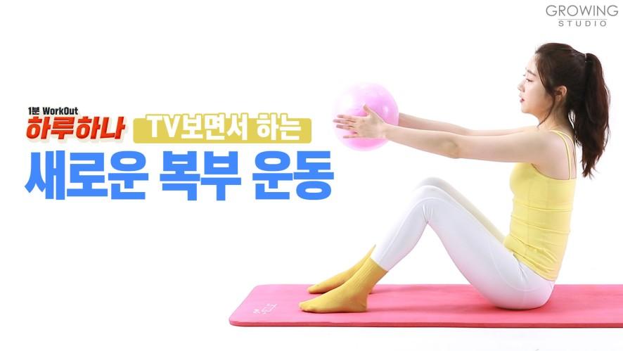 [1분팁] 최애영상 틀어놓고 운동하면 시간순삭! 뱃살이 쏙 들어가는 복부운동🏃 - 지영쌤 Abdominal exercise to lose belly fat