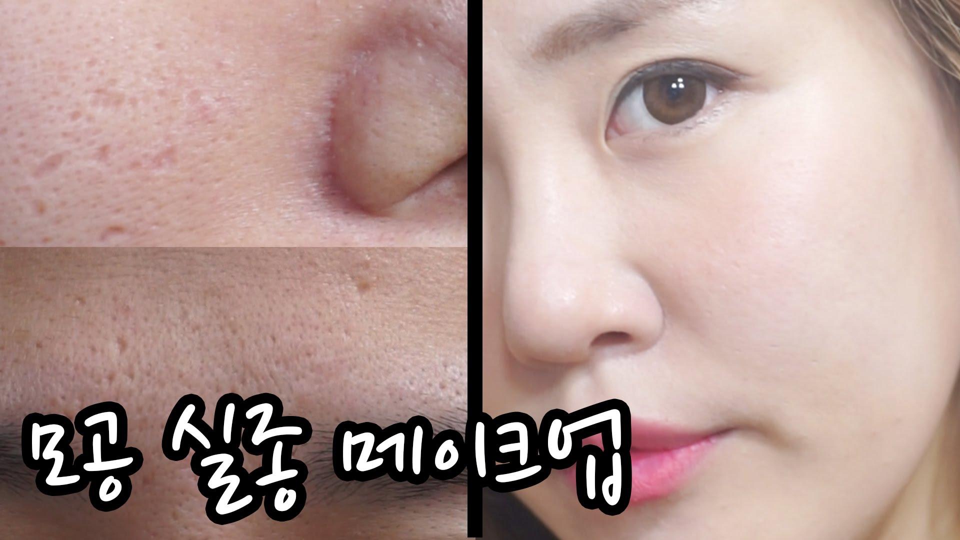 모공 실종 메이크업 Pore Missing Makeup