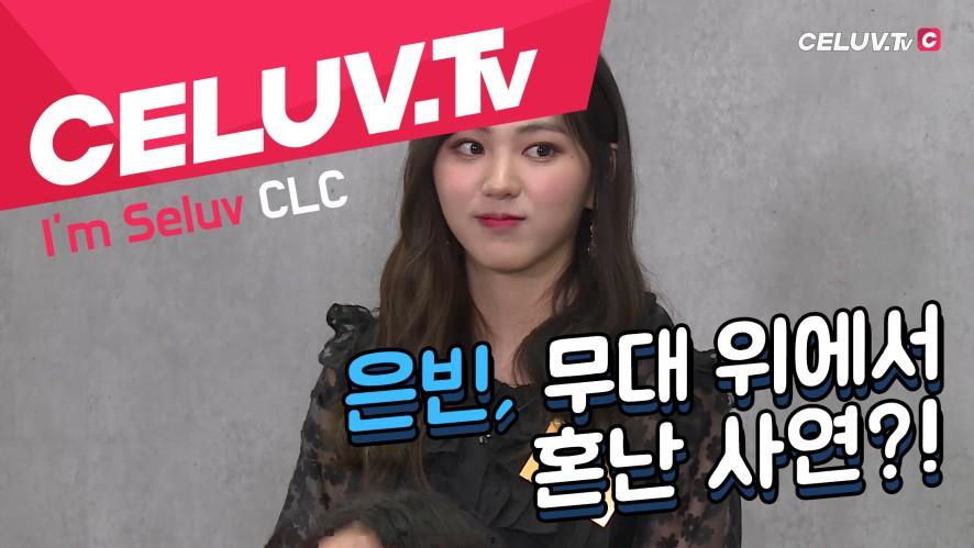 [셀럽티비] CLC 은빈, 무대 위에서 혼난 사연