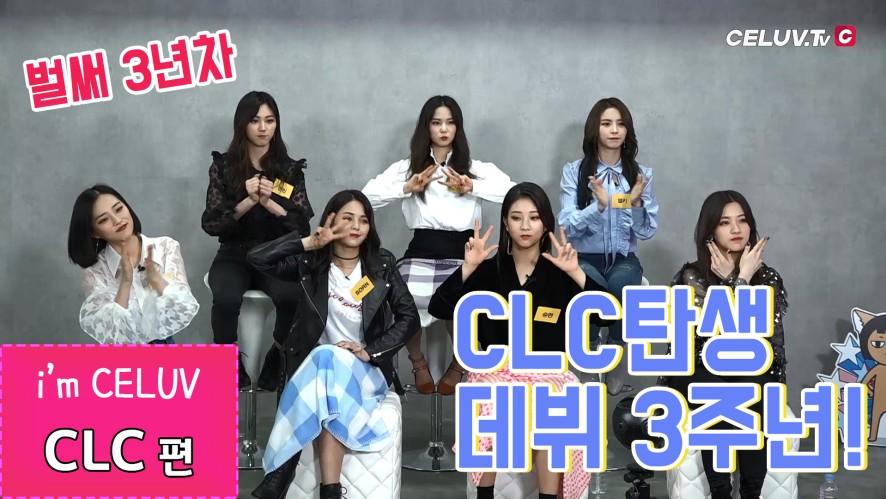 [셀럽티비] CLC 탄생 3주년! (18년3월19일)
