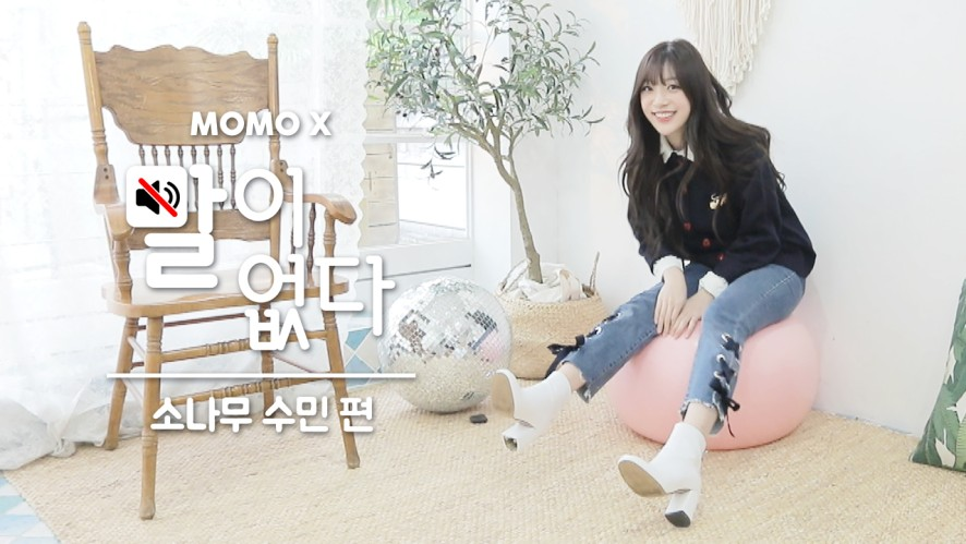 [말이 없다] 소나무 수민 편 (Su Min of SONAMOO)