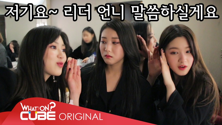 CLC - 칯트키 #33 ('BLACK DRESS' 첫방 비하인드 PART 1)