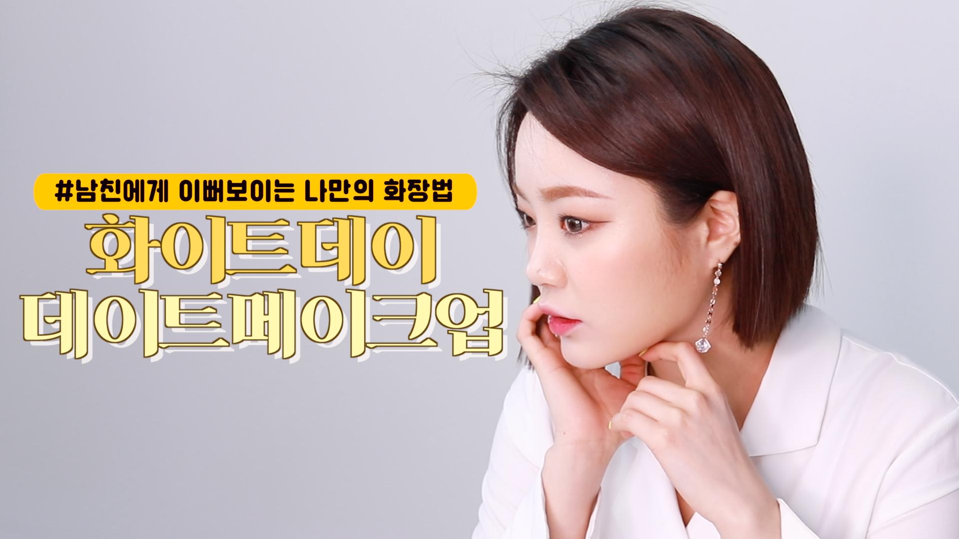 [1분팁] 남심 녹이는 '심쿵' 화이트데이 데이트 메이크업 - 메이크업 아티스트 원정