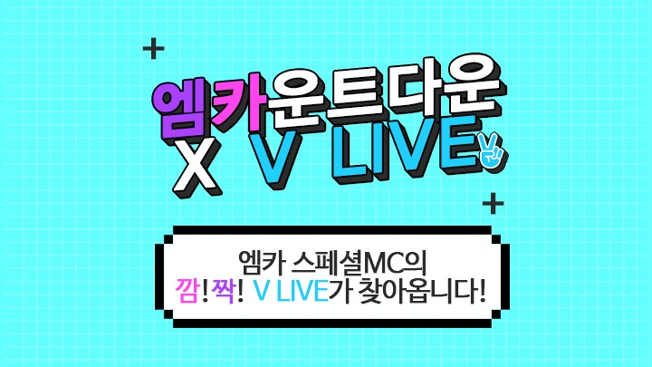 [깜짝 라이브] 엠카 스페셜MC의 습격!