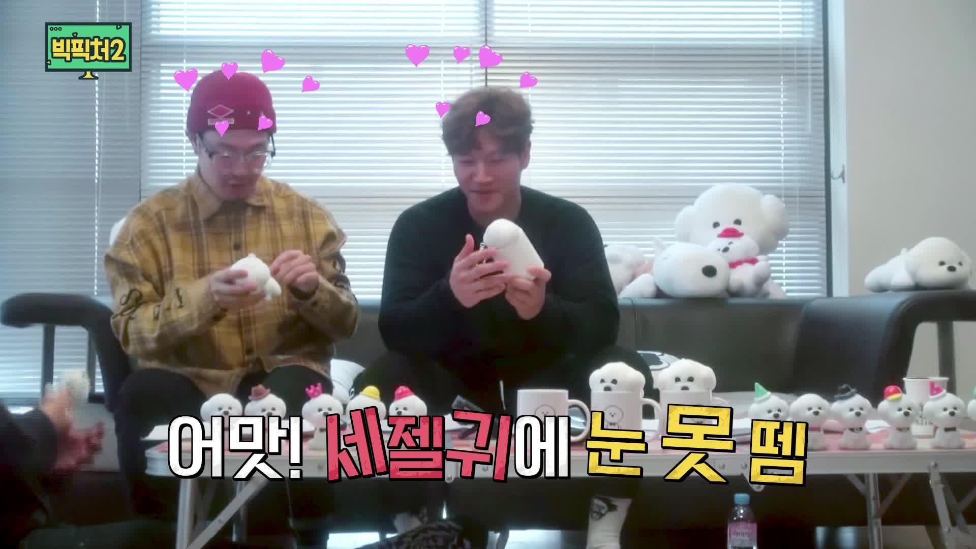 빅픽처2 깜짝 영상 2 -[빵아빵아] 새로운 식구의 등장?!