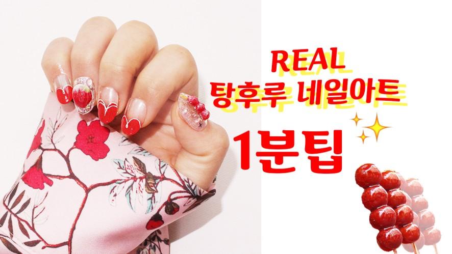 [1분팁] 달콤한 화이트데이 젤네일아트 탕후루 만들기, 셀프네일 How to make Tanghulu nail art for sweet White Day